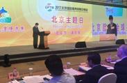 聚焦创新发展 北京主题日协议成交逾150亿美元