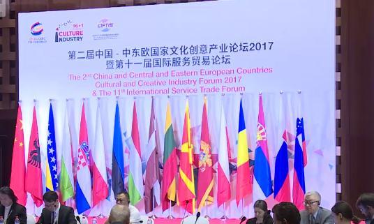 """""""16+1""""文化产业合作新起点 2017中东欧文创产业论坛在京举行"""
