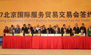 2017北京国际服务贸易交易会意向签约721.8亿美元