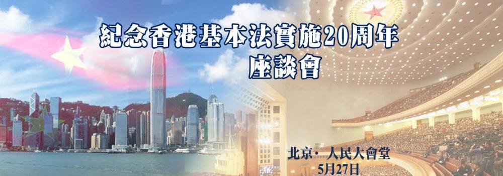 紀念香港基本法實施20周年座談會