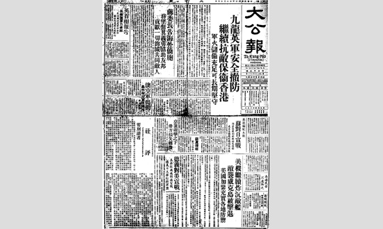 一九三八年《大公报》香港版诞生