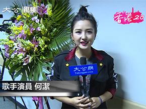 香港青年音樂節 群星閃耀送祝福