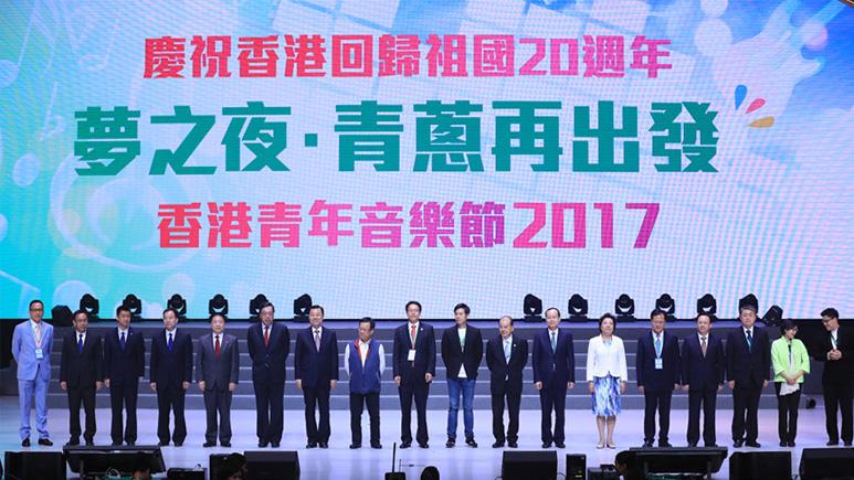 香港青年音乐节:数千港青齐倒数迎七一 分享回归喜悦