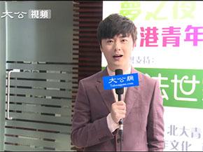 洪卓立:希望香港继续繁荣 市民开心
