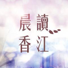 【晨读香江】辽宁舰:香港你好!