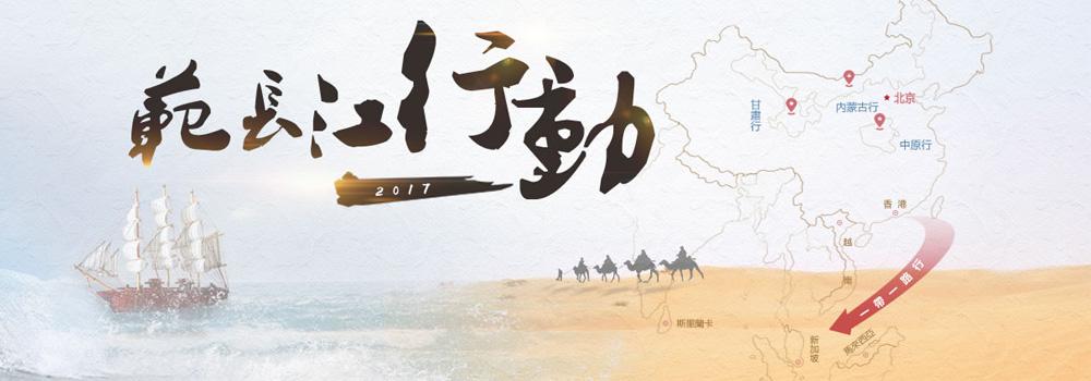 2017范長江行動