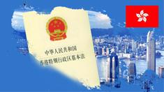 纪念香港回归20周年法律研讨会