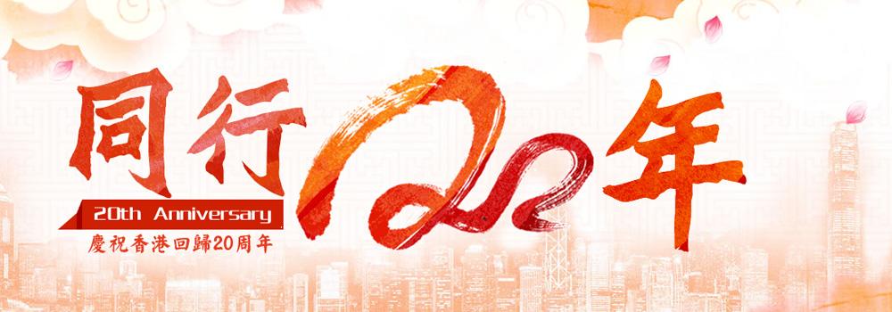 紀念香港迴歸20周年慶典