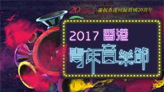 2017香港青年音乐节
