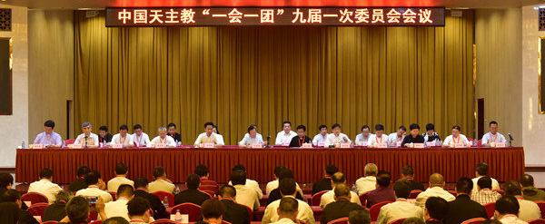 """中国天主教""""一会一团""""九届一次委员会议在京召开"""