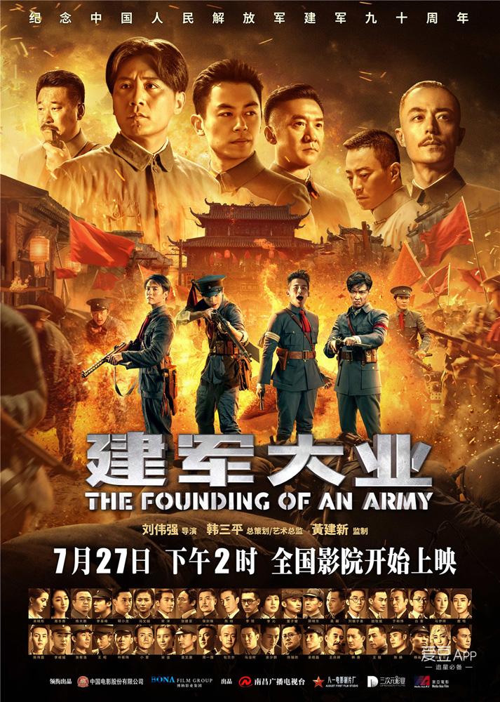 影片带领观众回眸中国人民解放军建军的峥嵘岁月,再现了九十年前英雄