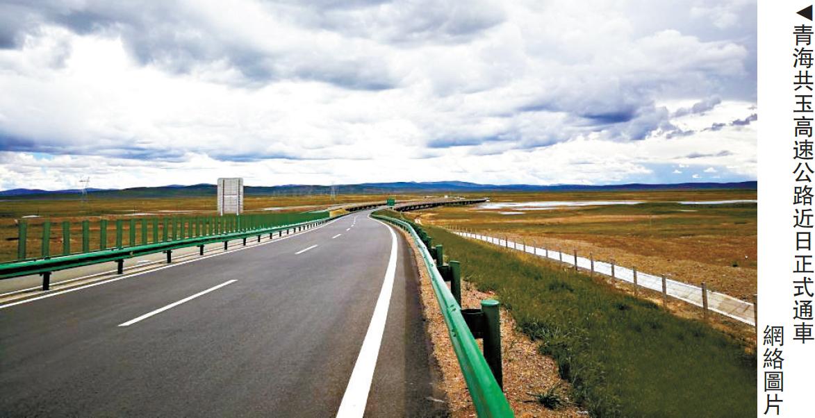 首条穿越青藏高原多年冻土区高速公路——青海省共和至玉树高速公路8