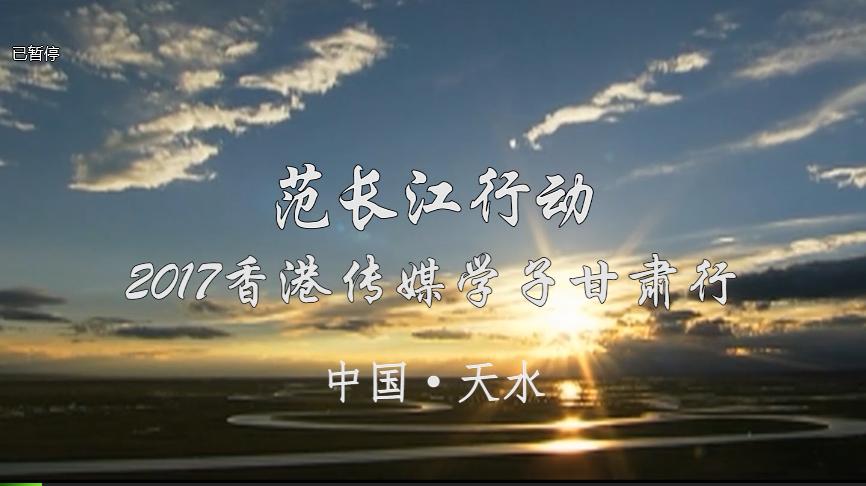 港生重走范長江先生筆下的天水 感受別樣天水魅力