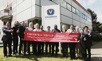长安英国研发中心:让世界看到中国力量