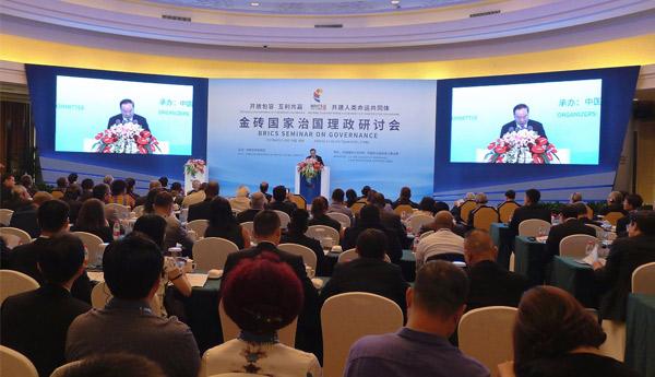 金砖国家治国理政研讨会福建举行