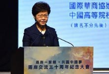 兩岸交流30年紀念大會香港舉行