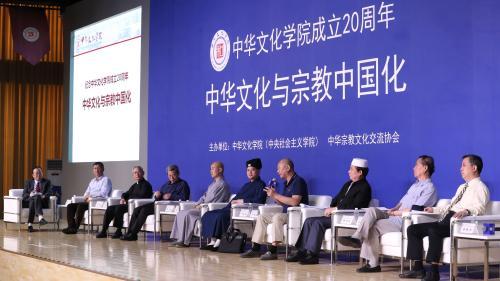 """9月6日上午,由中华文化学院(中央社会主义学院)、中华宗教文化交流协会联合主办的""""中华文化与宗教中国化""""论坛在北京举行。"""