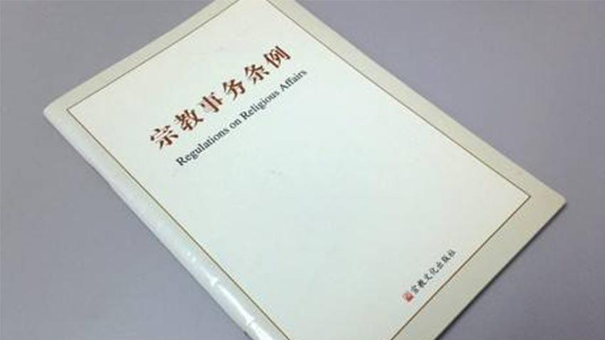 最新《宗教事务条例》修订全文