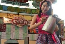 香港經典冰室舊物展