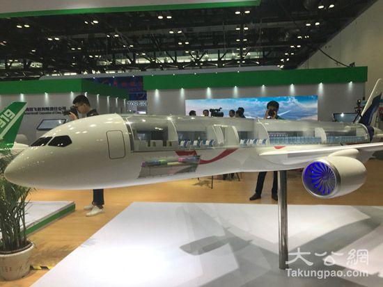 俄企与中方签署宽体客机发动机合作备忘录