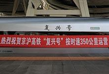 京滬高鐵提速350公里時速運營