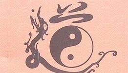 """戈国龙:道教内丹学论""""生命的演化"""""""