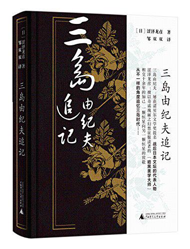 """一对日本文坛的""""暗黑双煞""""/胡艷丽"""