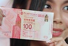 中国银行推出百年华诞纪念钞票