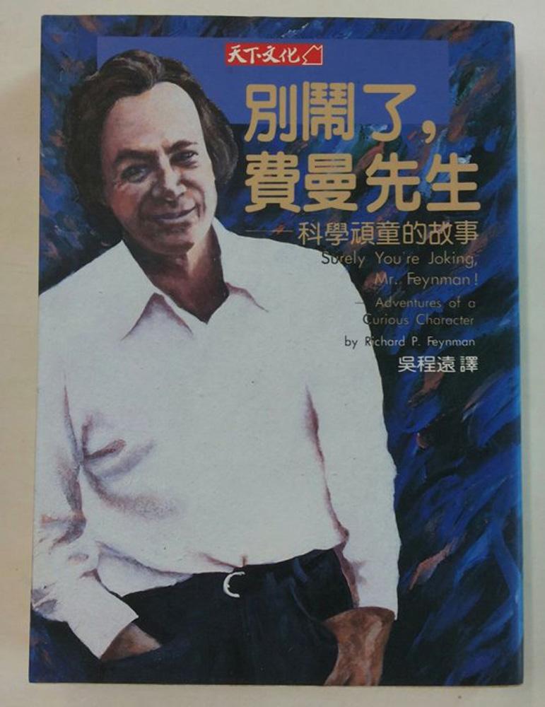 如果费曼先生来香港\颜纯鈎