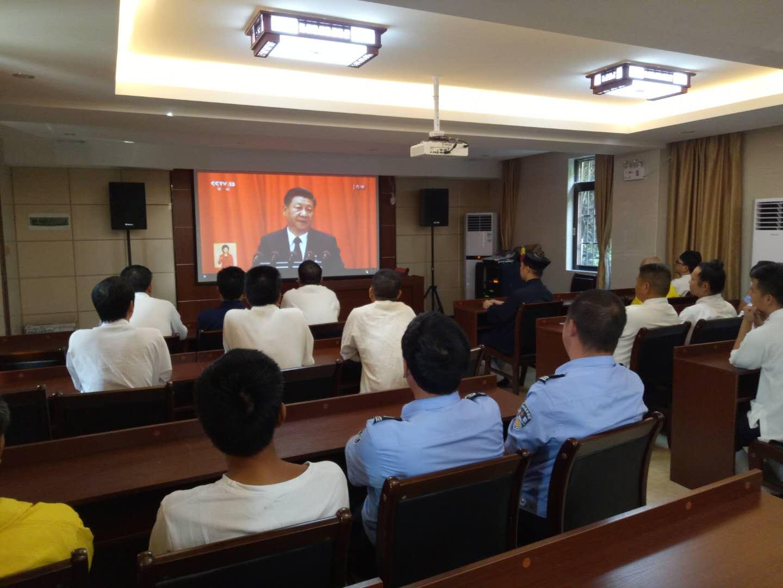 中国道教界各道协、宫观组织观看十九大开幕式