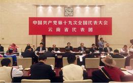 VR|十九大雲南省代表團討論