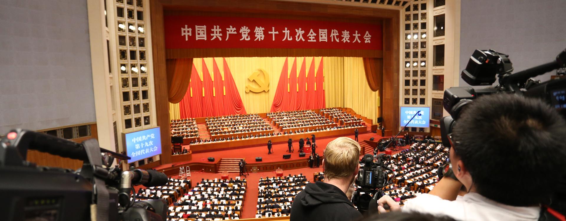 中共第十九届中央委员会和中央纪委已选举产生