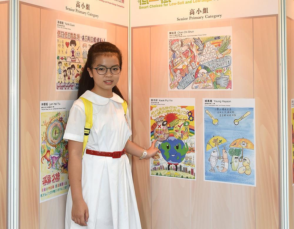 图:保良局世德小学学生郭沛妍获海报设计高小组亚军