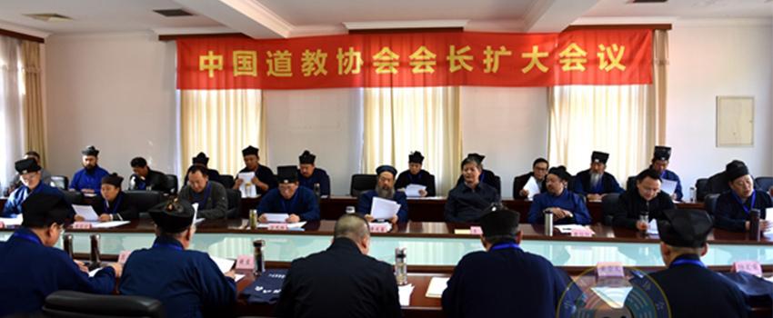 888大奖娱乐官网下载道教协会九届五次会长(扩大)会议在京召开