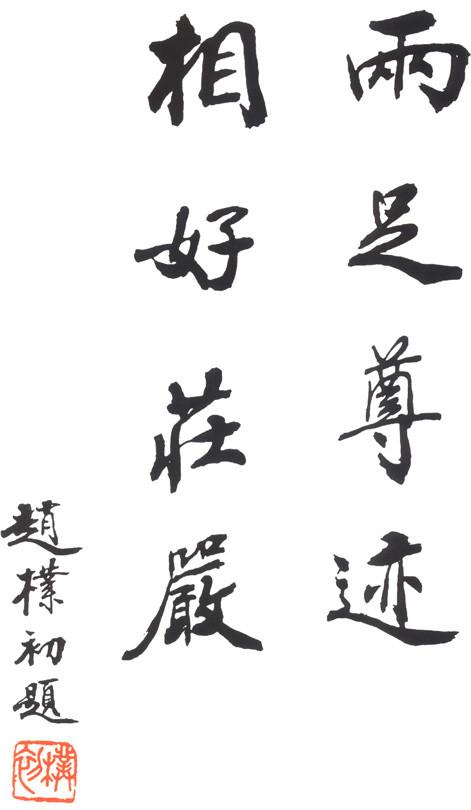 赵朴初书法艺术欣赏【组图】 - 石庆 - 石庆的博客
