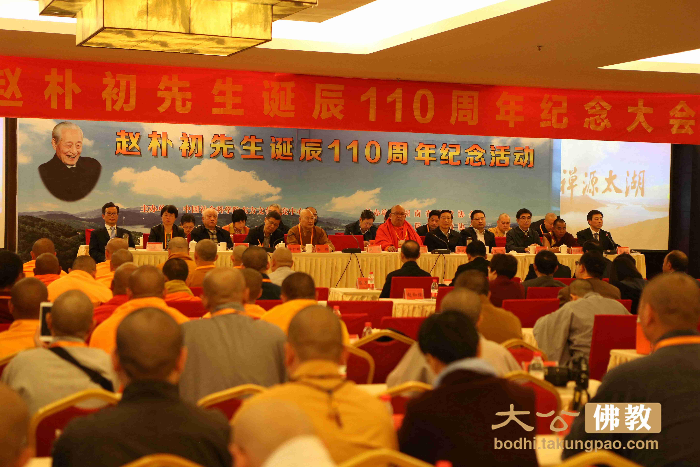 趙樸初先生誕辰110周年紀念大會