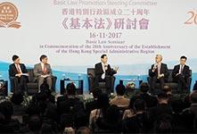 香港特区政府举行基本法研讨会