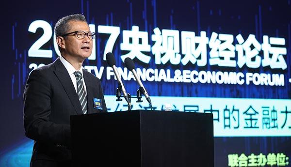 """""""2017央视财经论坛·香港""""24日香港举行"""