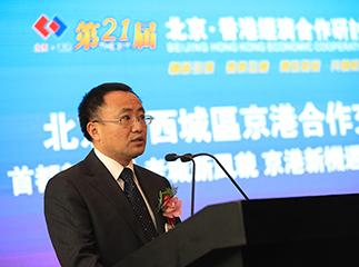 北京西城:前三季度吸引港资3.73亿美元五大优势创造新机遇