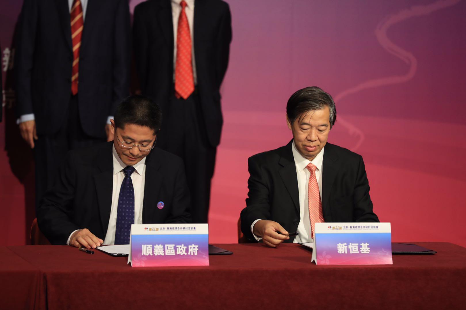 北京顺义区政府和新恒基签约合作
