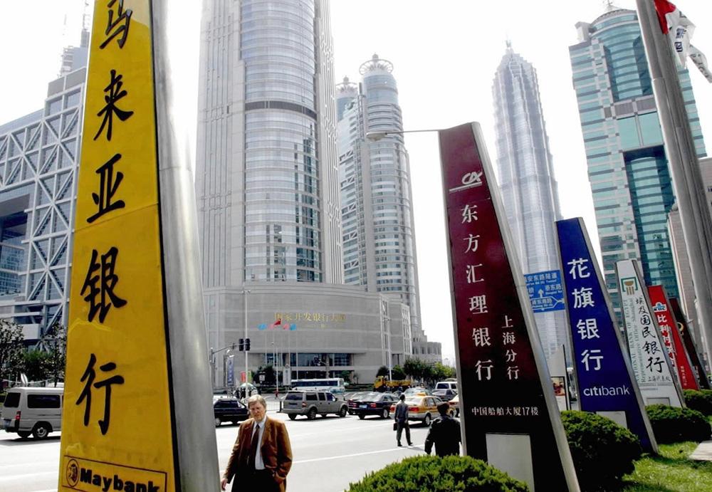 中国金融监管新格局 从金稳委到资管新规