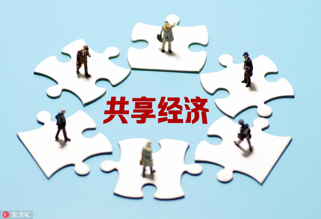 共享经济_10淘金 共享经济未来发展持续乐观,5年有望保持年均30 以上高速增长