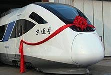 北京城市副中心线城际动车交付