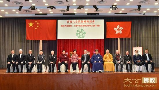 香港六宗教领袖座谈会 | 宗教同心迎四十 携手协力促和平