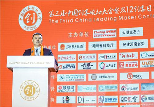 郑州将打造成中国创投界奥斯卡 吸引1600余名创客精英