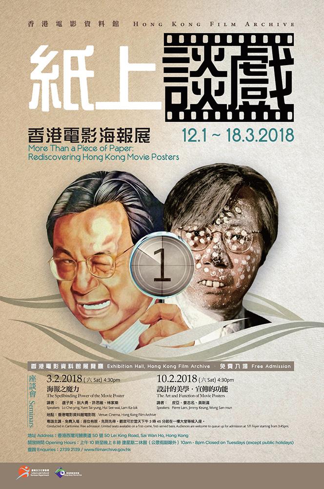 """图:""""纸上谈戏香港电影海报展""""于一月十二日至三月十八日在电影资料"""
