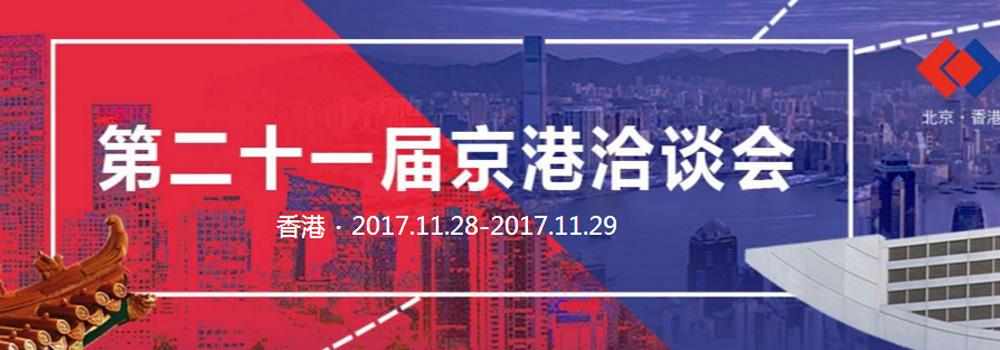 第二十一屆京港洽談會
