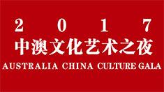 中澳文化艺术之夜
