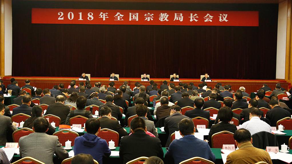 2018年全国宗教局长会议在京召开