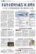A8:中國
